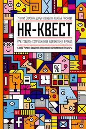HR-квест: Как сделать сотрудников адвокатами бренда