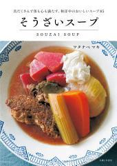 そうざいスープ: 具だくさんで体も心も満たす、和洋中のおいしいスープ85
