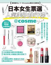 日本女生票選人氣美妝排行榜:信賴度No.1!@cosme美妝大賞專集