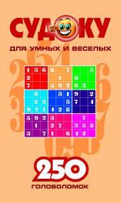 Судоку для умных и веселых. 250 головоломок