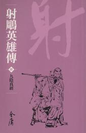 九陰真經: 射鵰英雄傳4 (遠流版金庸作品集12)