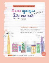 주니어 영어박사 쓰기 말하기 훈련 다이어리 book 1 (MP3 무료제공)