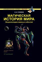 Магическая история мира: Энциклопедия важных событий