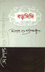বড়দিদি (Bengali)