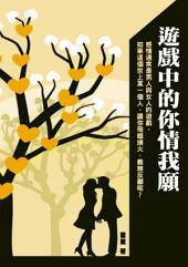 遊戲中的你情我願:虐心及輾轉反側的愛情小說