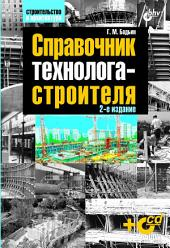 Справочник технолога-строителя. 2 изд.