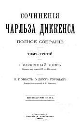 Сочиненія Чарльза Диккенса: полное собраніе, Том 3