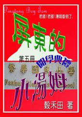 開學典禮七彩版: 屏東的小湯姆第五冊