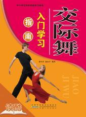 交际舞入门学习指南(读酷教程精选版)