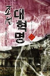 조선대혁명 47(완결)