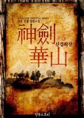 신검화산 5