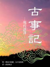 必見! 古事記—現代語譚—