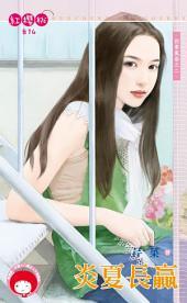 炎夏長贏~四季風姿之二: 禾馬文化紅櫻桃系列810