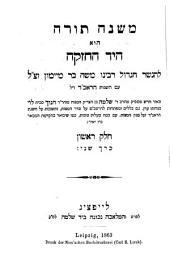 משנה תורה: Hu ha-yad ha-ḥazaḳah le-ha-nesher ha-gadol rabenu Mosheh bar Maimon zts.l. ʿim haśagot ha-Rabad z.l. Sefer Zemanim