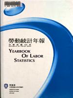 勞動統計年報