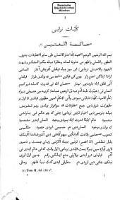 Chrestomathie en turk oriental: contenant plusieurs ouvrages de l'Emir Ali-Schir, des extraits des mémoires du Sultan Baber ...