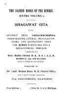 Bhagawat Gita with Sanskrit Text