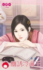 釀誘冷商王: 禾馬文化紅櫻桃系列1019