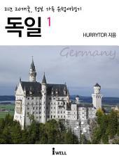 2년 20개국, 정보 가득 유럽여행기_독일 1