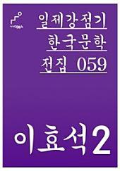 일제강점기 한국문학전집 059 이효석 2
