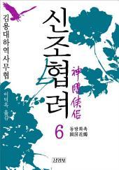 신조협려(神雕俠侶) 6. _ 동방화촉(洞房花燭)