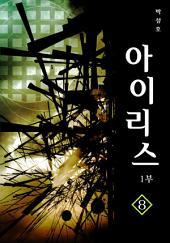 아이리스 1부 8권