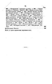 Отечественныя записки: учено-литературный журнал. Том LXXV.