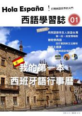 Hola España 西語學習誌 第一期: 最豐富的西語自學教材