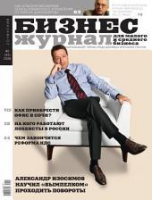Бизнес-журнал, 2008/09: Сочи