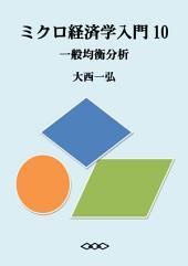 ミクロ経済学入門10:一般均衡分析