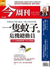 今周刊 第980期 一隻蚊子的危機總動員