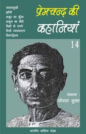 प्रेमचन्द की कहानियाँ - 14 (Hindi Sahitya): Premchand Ki Kahaniya - 14 (Hindi Stories)