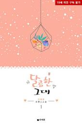 [무료] 달콤한 그대 1