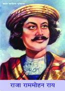 Raja RamMohan Rai