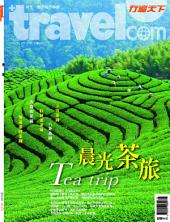 2015 第276期: 行遍天下 4 月號晨光茶旅Tea Trip