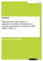 Прецедентные феномены со сферой-источником «Литература» в дискурсе российских печатных СМИ (2004 – 2007 гг.)