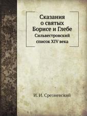 Сказания о святых Борисе и Глебе