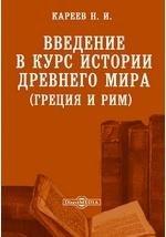 Введение в курс истории древнего мира (Греция и Рим)
