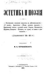 """Эстетика и поэзія (""""современникъ"""", 1854-1861 гг.)"""