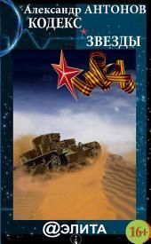 Кодекс Звезды: Красным по белому - альтернативная сага