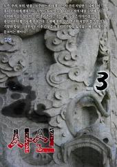사신 3권