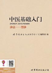 中医基础入门:望诊