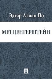 Метценгерштейн (в переводе Л. Уманца)