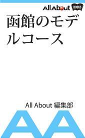 函館のモデルコース