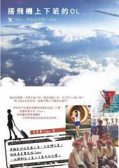 搭飛機上下班的OL: 158cm空姐世界飛行日記
