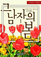 그 남자의 봄 1 (무삭제판)