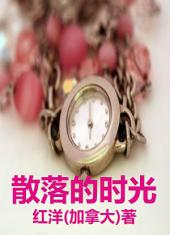 散文: 散落的时光: 中文 Chinese Essay: Fallen Time