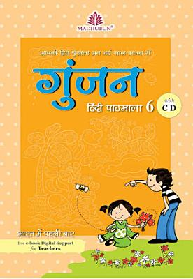 Gunjan Hindi Pathmala     6 PDF