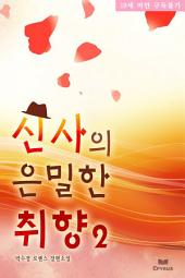 신사의 은밀한 취향(개정판) 2/2