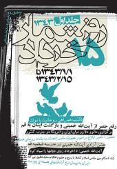 روزشمار ۱۵ خرداد ۱۳۴۳: جلد اول